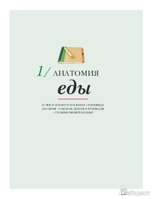 Иллюстрация 1 из 55 для Ешьте это, а не то. Как выбрать правильные продукты в супермаркете - Олеся Гиевская | Лабиринт - книги. Источник: Лабиринт