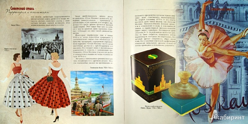 Иллюстрация 1 из 8 для Советский стиль. Парфюмерия и косметика (в футляре) - Марина Колева | Лабиринт - книги. Источник: Лабиринт