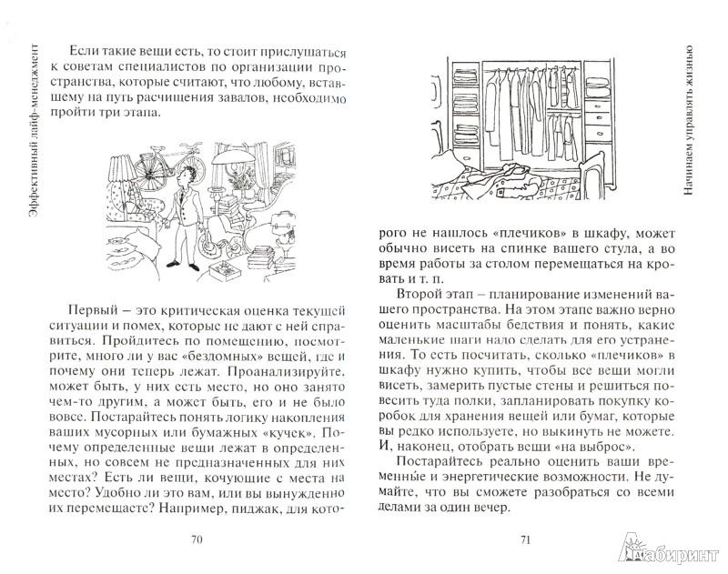 Иллюстрация 1 из 2 для Эффективный лайф-менеджмент - Анастасия Борисова | Лабиринт - книги. Источник: Лабиринт
