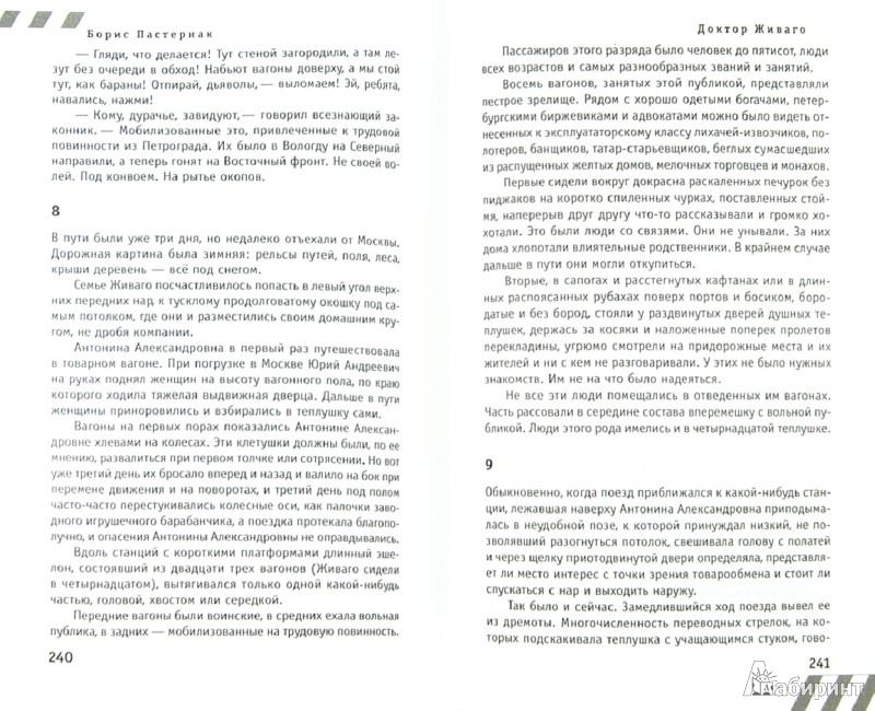 Иллюстрация 1 из 9 для Доктор Живаго - Борис Пастернак | Лабиринт - книги. Источник: Лабиринт