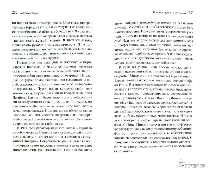 Иллюстрация 1 из 7 для История мира в 10 1/2 главах - Джулиан Барнс | Лабиринт - книги. Источник: Лабиринт