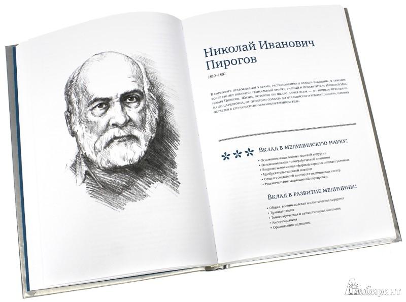 Иллюстрация 1 из 2 для Медики, изменившие мир - Кирилл Сухомлинов | Лабиринт - книги. Источник: Лабиринт