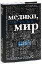 Сухомлинов Кирилл Медики, изменившие мир цена