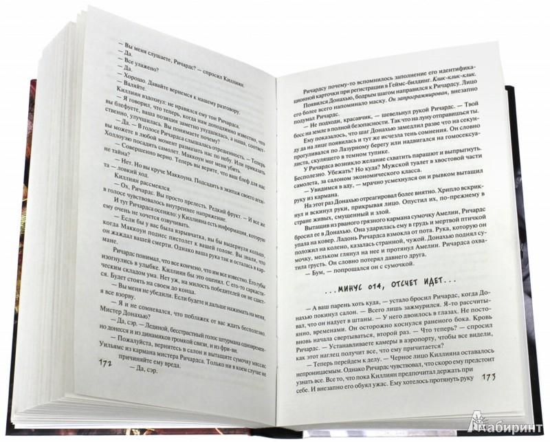 Иллюстрация 1 из 21 для Бегущий человек. Худеющий - Стивен Кинг | Лабиринт - книги. Источник: Лабиринт