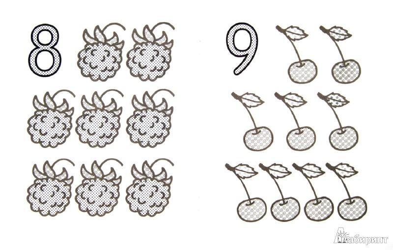 Иллюстрация 1 из 9 для Цифры и числа до 10 - Людмила Двинина | Лабиринт - книги. Источник: Лабиринт