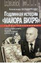 Подлинная история «Майора Вихря», Бондаренко Александр Юльевич