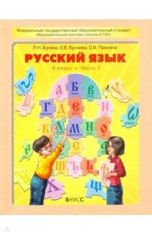 Русский язык. Учебник для 4-го класса. В 2-х частях. ФГОС