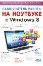 Юдин М. В., Прокди Р. Г., Куприянова Анна Владимировна Самоучитель работы на ноутбуке с Windows 8