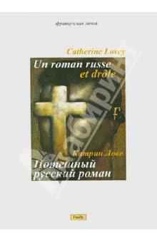 лове катрин потешный русский роман Потешный русский роман