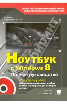 Ноутбук с Windows 8. Полное руководство 2013 (+DVD) красавица и чудовище dvd книга