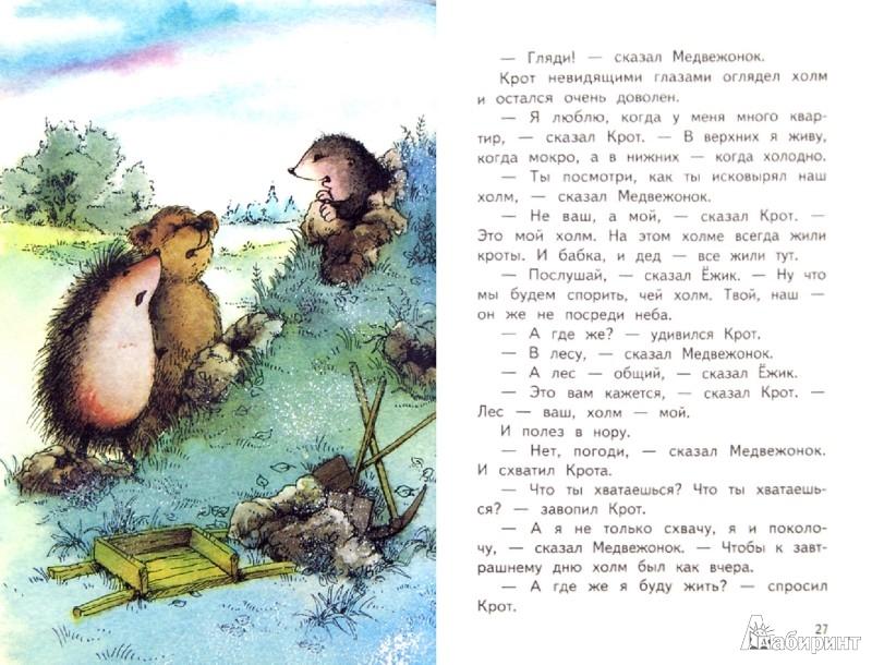 Иллюстрация 1 из 16 для Ежик в тумане - Сергей Козлов | Лабиринт - книги. Источник: Лабиринт