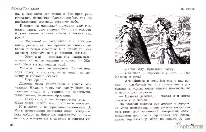 Иллюстрация 1 из 3 для Рассказы о подвиге - Леонид Пантелеев | Лабиринт - книги. Источник: Лабиринт