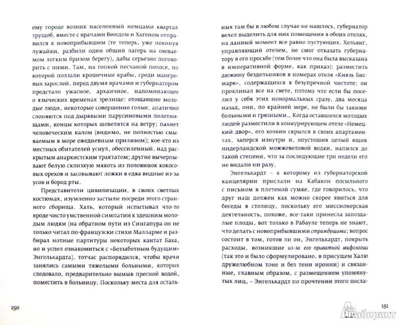 Иллюстрация 1 из 22 для Империя - Кристиан Крахт | Лабиринт - книги. Источник: Лабиринт