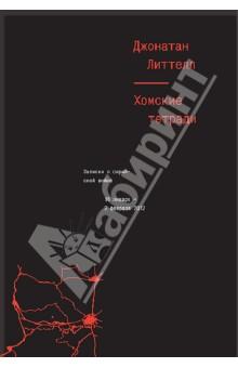 Хомские тетради. Записки о сирийской войне