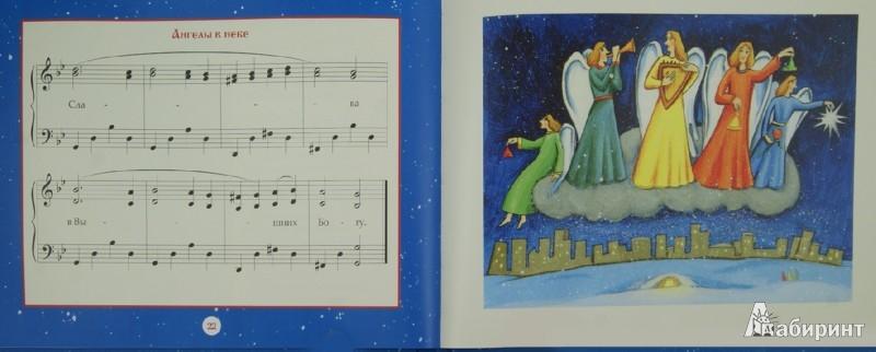 Иллюстрация 1 из 2 для Рождественские песни и колядки. Сборник для детей с текстами и нотами (+CD) | Лабиринт - книги. Источник: Лабиринт