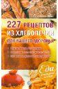 Фото - Синельникова А. А. 227 рецептов из хлебопечки для вашего здоровья тостеры и хлебопечки