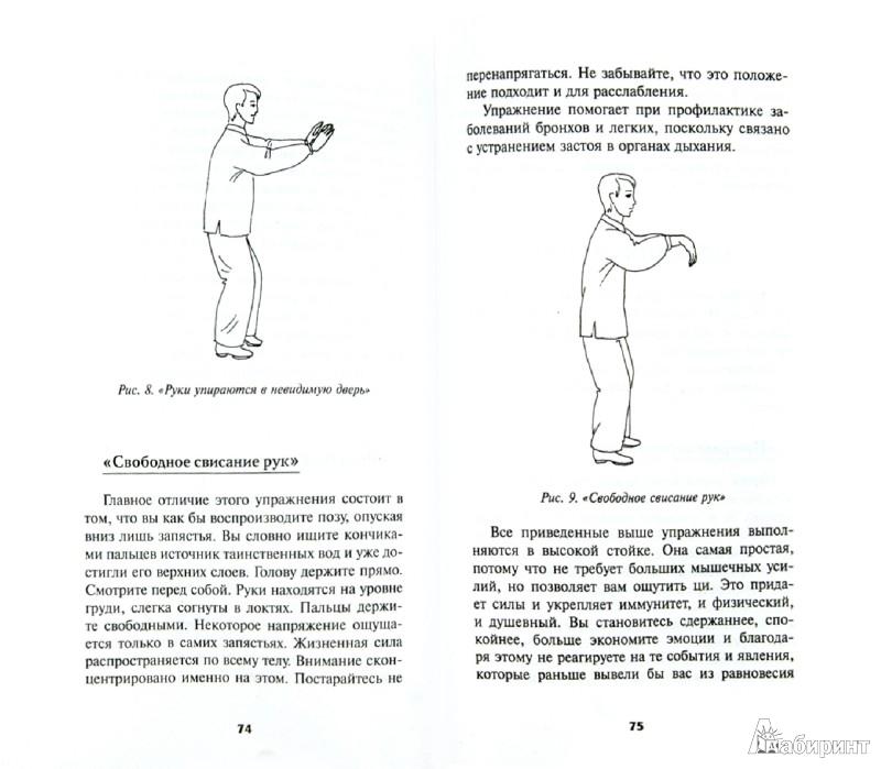 Иллюстрация 1 из 10 для Классический цигун для женщин. Полный курс за 10 уроков - Софи Берг | Лабиринт - книги. Источник: Лабиринт