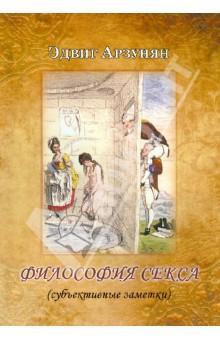 Философия секса (субъективные заметки) из истории мирового искусства комплект из 14 книг