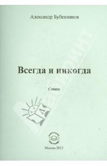 Бубенников Александр Николаевич » Всегда и никогда