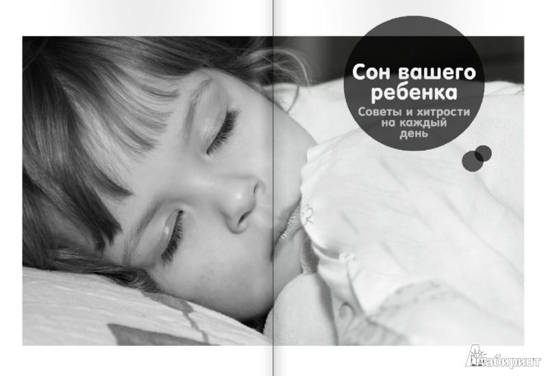 Иллюстрация 1 из 5 для Лучшие советы для родителей. Сон вашего ребенка. Едим с аппетитом. Капризы и истерики - Мадлен Дени | Лабиринт - книги. Источник: Лабиринт