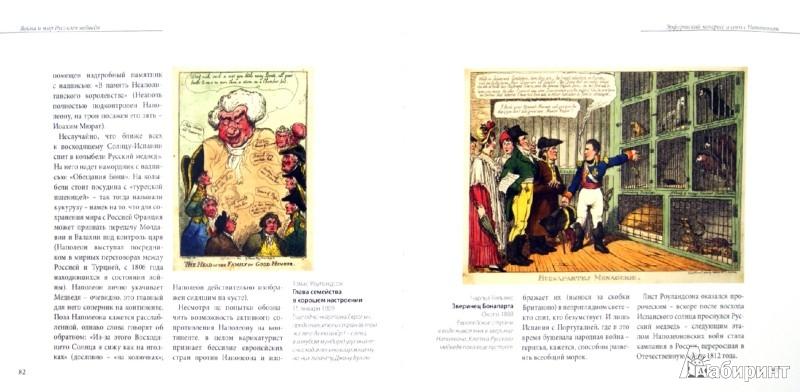 Иллюстрация 1 из 14 для Медведи, Казаки и Русский Мороз: Россия в английской карикатуре до и после 1812 года - Успенский, Хрусталев, Россомахин | Лабиринт - книги. Источник: Лабиринт