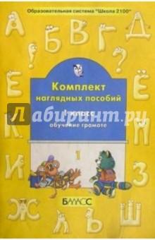 Обучение грамоте. 1 класс. Комплект наглядных пособий. Часть 1