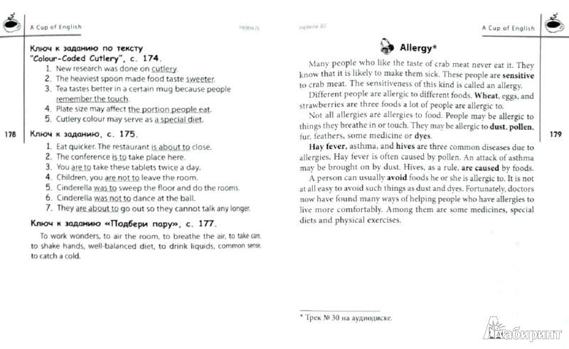 Иллюстрация 1 из 15 для Английский без проблем для начинающих (+CD) - Наталья Тучина | Лабиринт - книги. Источник: Лабиринт