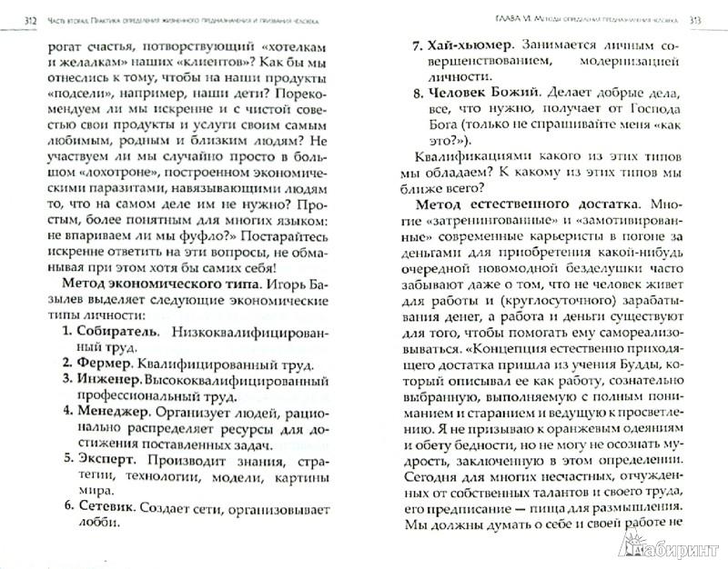 Иллюстрация 1 из 17 для Большая книга о смысле жизни и предназначении - Андрей Жалевич   Лабиринт - книги. Источник: Лабиринт