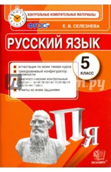 Русский язык. 5 класс. Контрольные измерительные материалы. ФГОС
