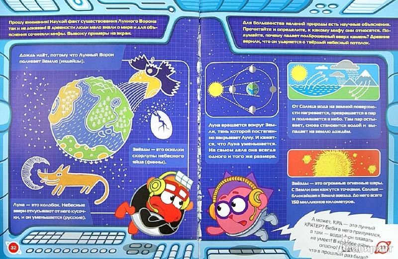 Иллюстрация 1 из 17 для Космические истории | Лабиринт - книги. Источник: Лабиринт