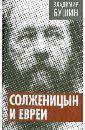 Бушин Владимир Сергеевич Солженицын и евреи