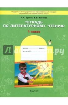 Тетрадь по литературному чтению. 1-й класс. ФГОС