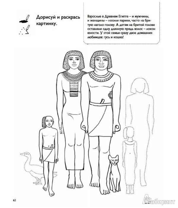 Иллюстрация 1 из 57 для Тимка и Тинка в Древнем Египте. Развивающие игры - Каширская, Литвина | Лабиринт - книги. Источник: Лабиринт