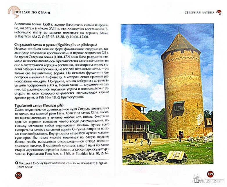 Иллюстрация 1 из 6 для Рига - Мартинс Запраускис | Лабиринт - книги. Источник: Лабиринт