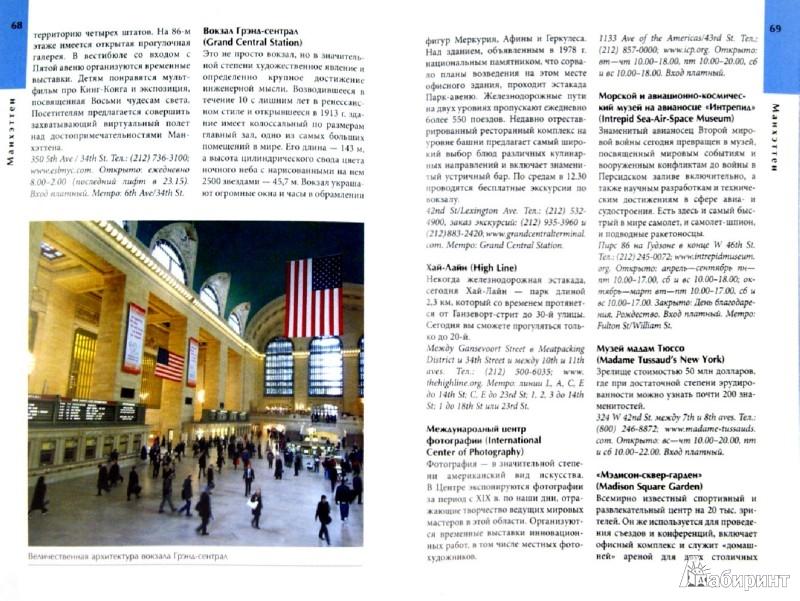 Иллюстрация 1 из 7 для Нью-Йорк. Путеводитель - Бейли, Бейли | Лабиринт - книги. Источник: Лабиринт