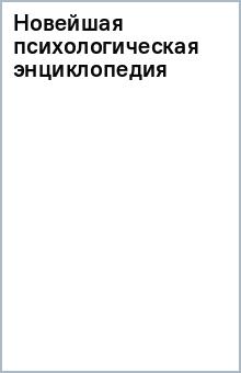 Новейшая психологическая энциклопедия