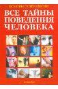 Обложка Основы психологии. Большая энциклопедия