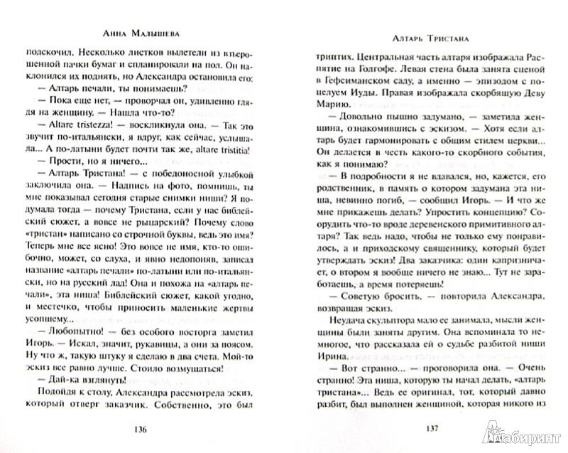 Иллюстрация 1 из 25 для Алтарь Тристана - Анна Малышева | Лабиринт - книги. Источник: Лабиринт