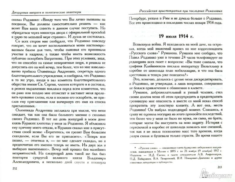 Иллюстрация 1 из 5 для Дворцовые интриги и политические авантюры. Записки Марии Клейнмихель - В. Осин | Лабиринт - книги. Источник: Лабиринт