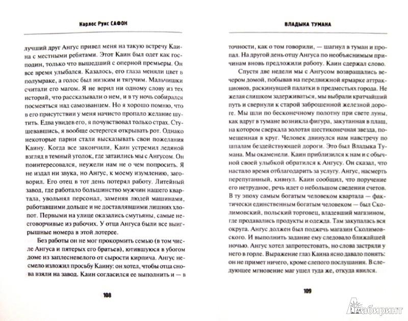 Иллюстрация 1 из 7 для Владыка Тумана - Карлос Сафон | Лабиринт - книги. Источник: Лабиринт