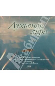 Духовная лира. Сербские духовные песнопения (CD)