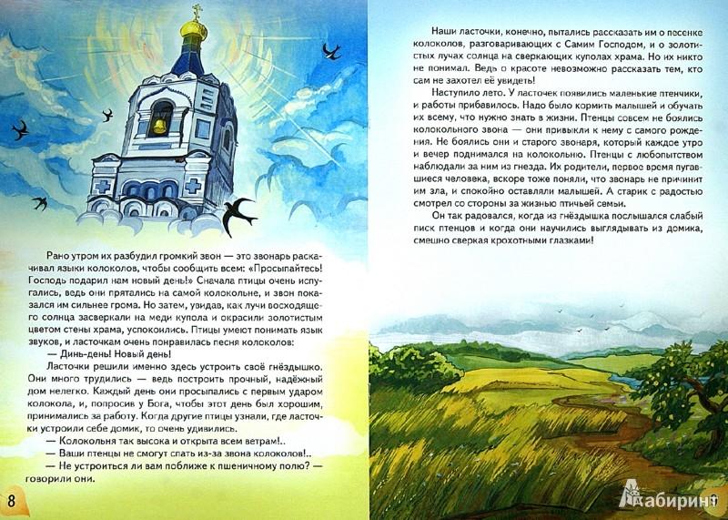 Иллюстрация 1 из 18 для Ласточка - Елена Михаленко | Лабиринт - книги. Источник: Лабиринт