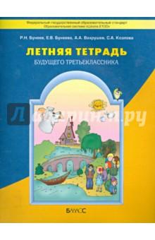 Летняя тетрадь будущего третьеклассника. ФГОС