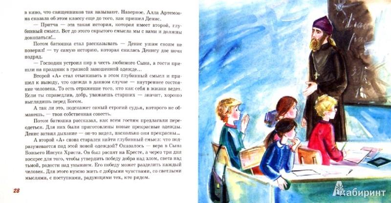 Иллюстрация 1 из 8 для Все равно. Выбор - Надежда Веселовская | Лабиринт - книги. Источник: Лабиринт
