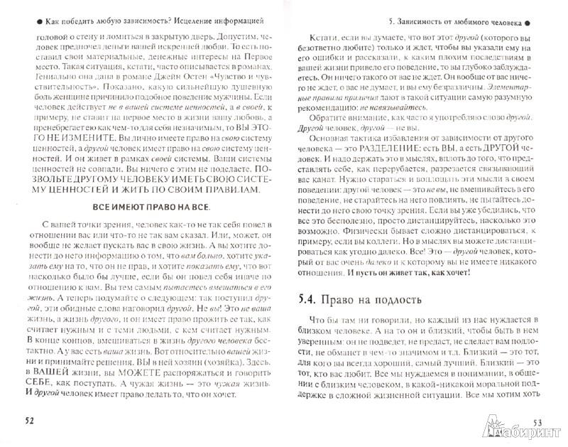 Иллюстрация 1 из 13 для Как победить любую зависимость? Исцеление информацией - Татьяна Трофименко | Лабиринт - книги. Источник: Лабиринт