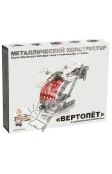 """Металлический конструктор """"Вертолёт"""" (2028)"""