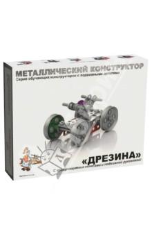 "Металлический конструктор ""Дрезина"" (2031)"