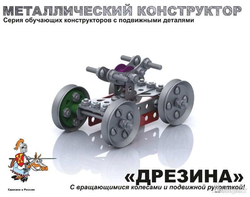 """Иллюстрация 1 из 3 для Металлический конструктор """"Дрезина"""" (2031)   Лабиринт - игрушки. Источник: Лабиринт"""