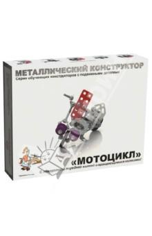 """Металлический конструктор """"Мотоцикл"""" (2027)"""