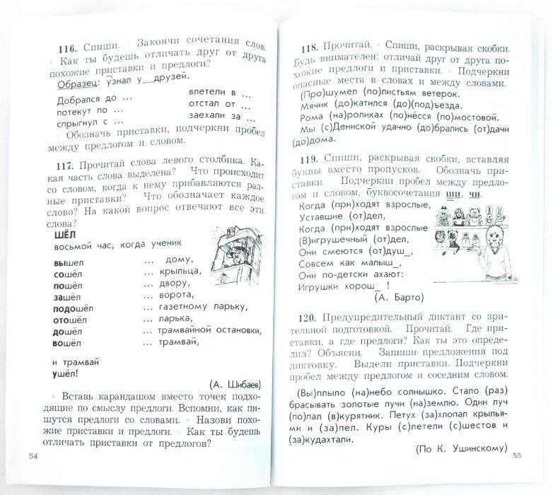 Готовые домашние задания по русскому языку 2 класс комиссарова